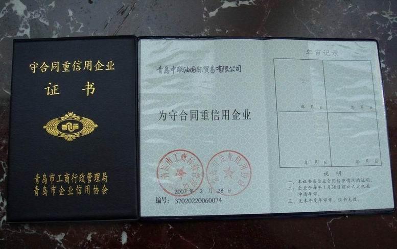 """2007年4月28日,青岛工商管理局举行了青岛市""""守合同重信用""""企业授牌"""
