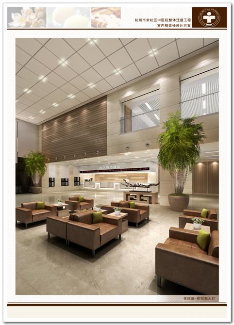 杭州市余杭区中医院室内设计项目完成竞标图片