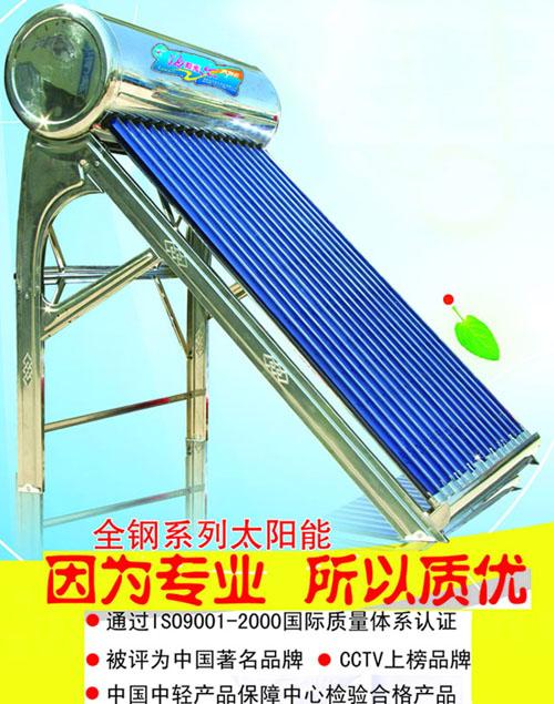 山东济南海乐普太阳能有限公司