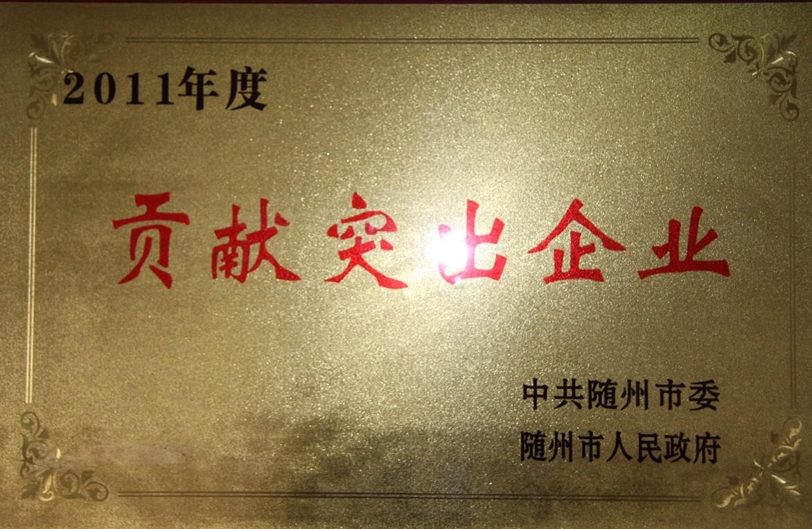 厦工楚胜荣获'2011年度贡献突出企业'